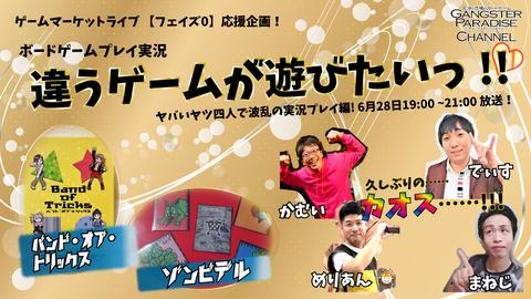 ゲームマーケットライブ応援企画に参加!
