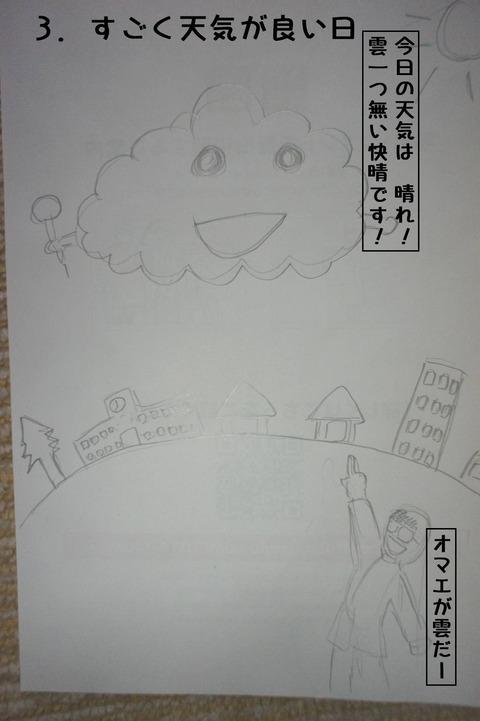 お天気04