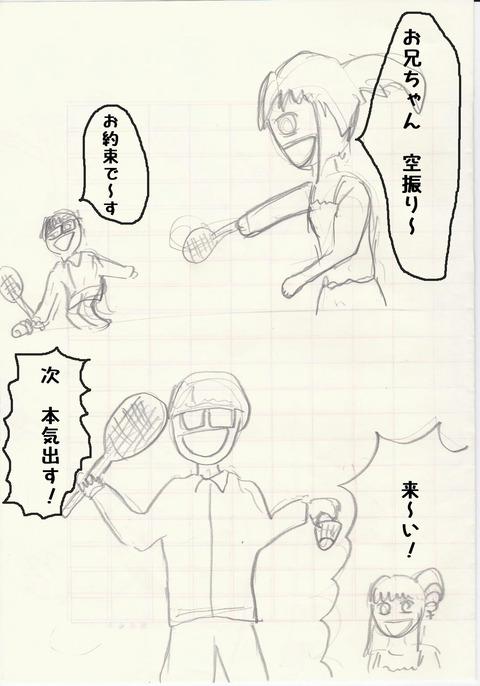 play03文字入れkakomi