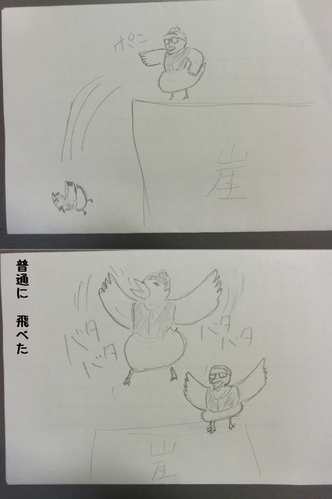 3枚目・1話・3コマ4コマ