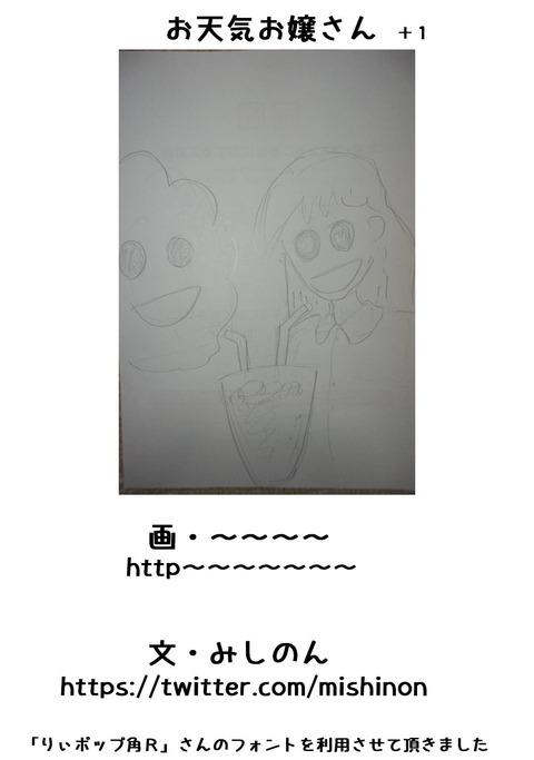 お天気05
