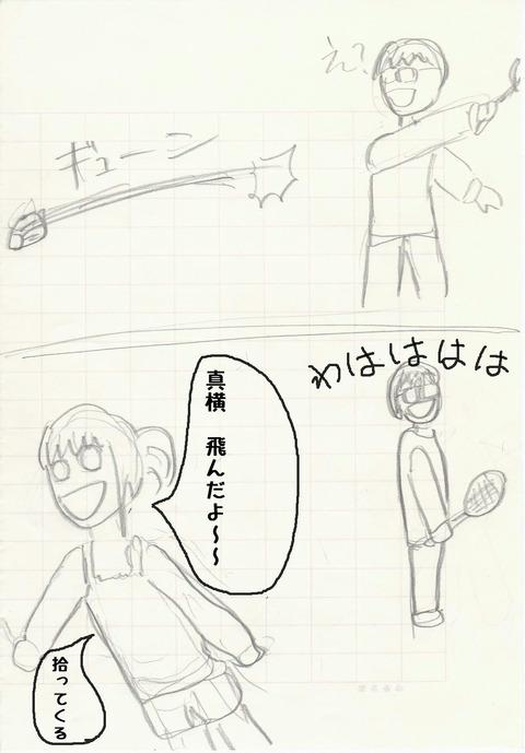 play04文字入れkakomi02