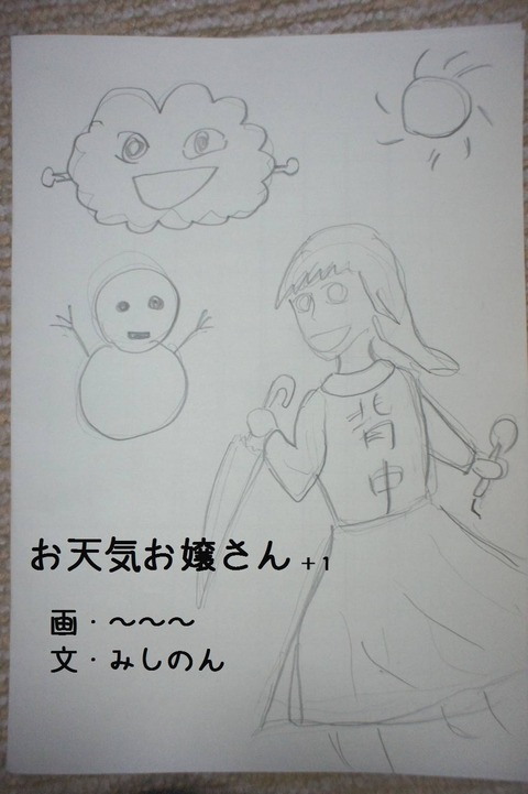 お天気001