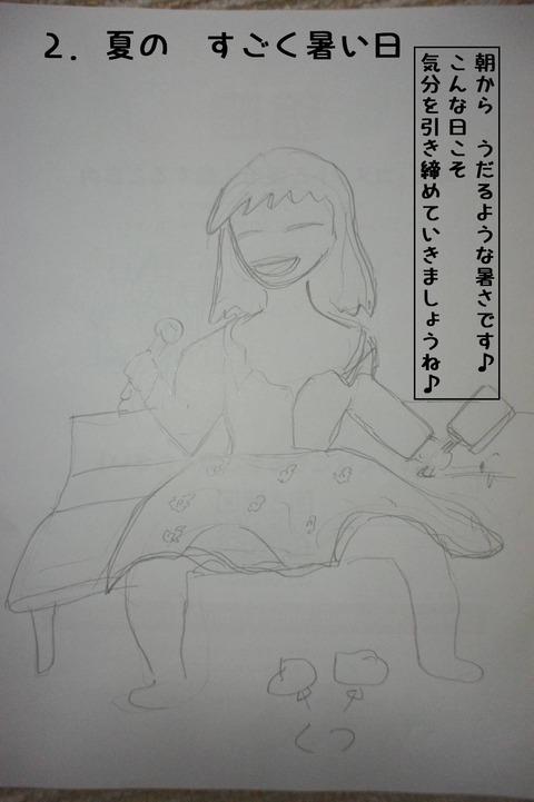お天気03