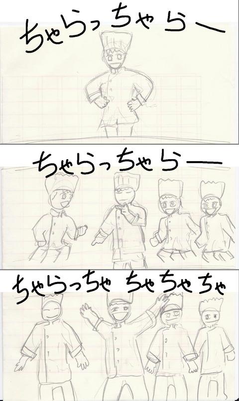 パスタ王・1ページ目・utaire