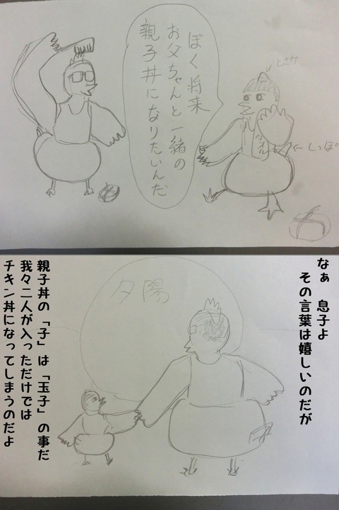 5枚目・2話・3コマ4コマ