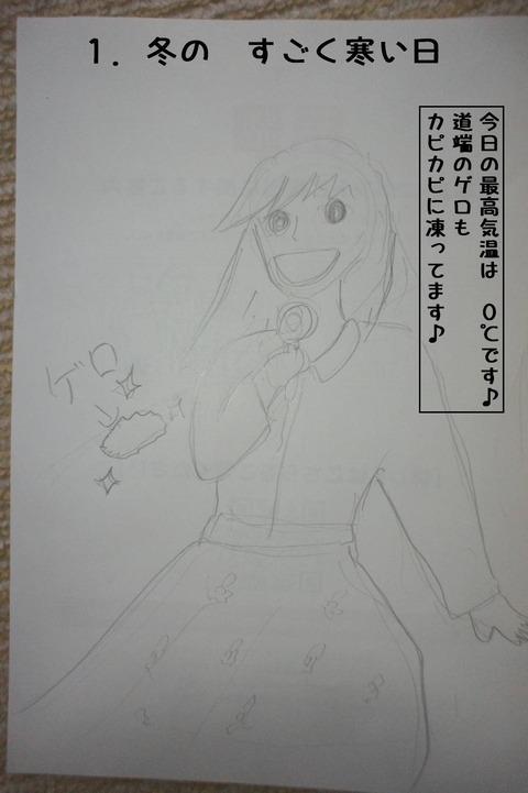 お天気02