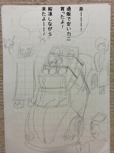 4ページ目・文字入れ2