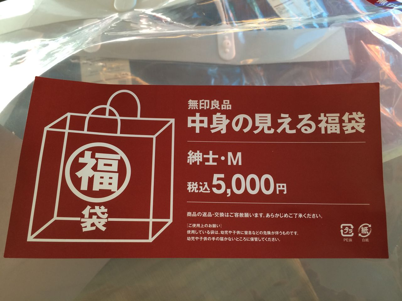 無印良品 紳士M 5000円の福袋のネタバレです。もう着ちゃってるので、中身のリストだけ書いときます。