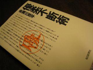 book%28081009%29.jpg