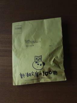 8-25新潮文庫