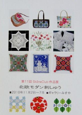 27刺繍展ハガキ