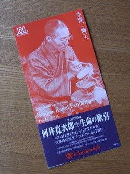 23河井寛次郎展