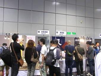 10-12日本酒サミット
