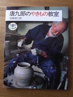 11-25唐九郎の本2