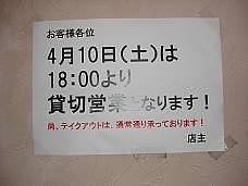 0411 takoyaki notice