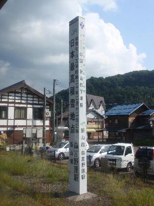 morimiyanohara.jpg