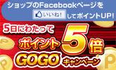 facebook_gogo_165100