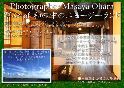 DM201110_A6yoko