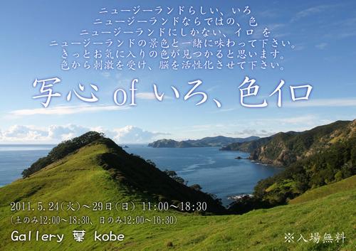 DM201105_640pxyoko
