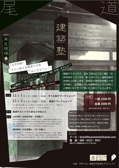 建築塾再生現場2013