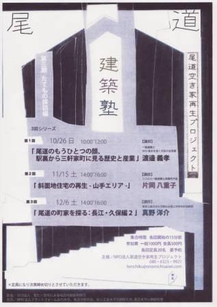 尾道建築塾、第3期始まります!
