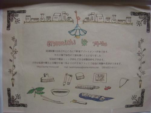 「Onomichi染アトリエ」オープン!