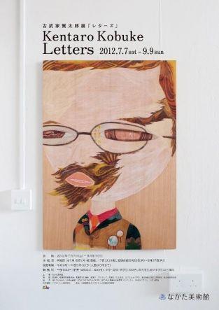 古武家さんの「Letters」。