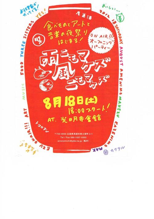「OPEN STUDIO」オープニングパーティ開催!