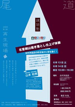尾道建築塾2009 第2期 再生現場編 参加者募集中!