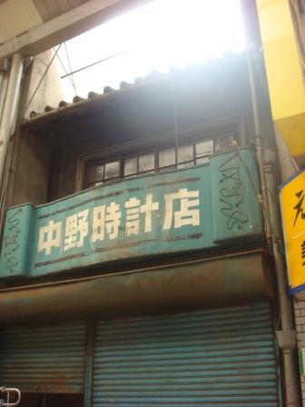 中野時計店。
