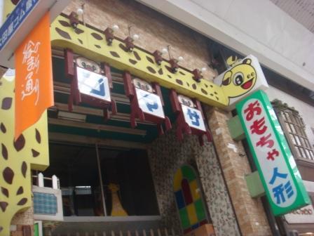 コマサ玩具店