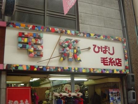 ひばり毛糸店