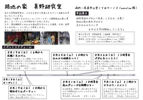 尾道OS最終版-2のコピー