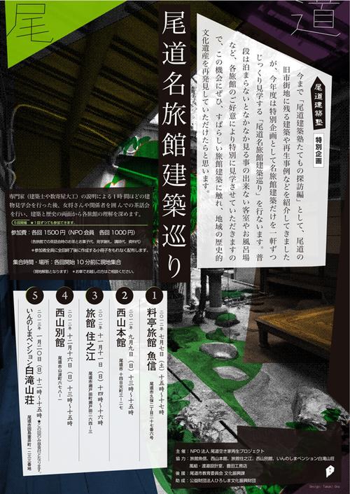 尾道建築塾 たてもの探訪編 特別企画       「尾道名旅館建築巡り」