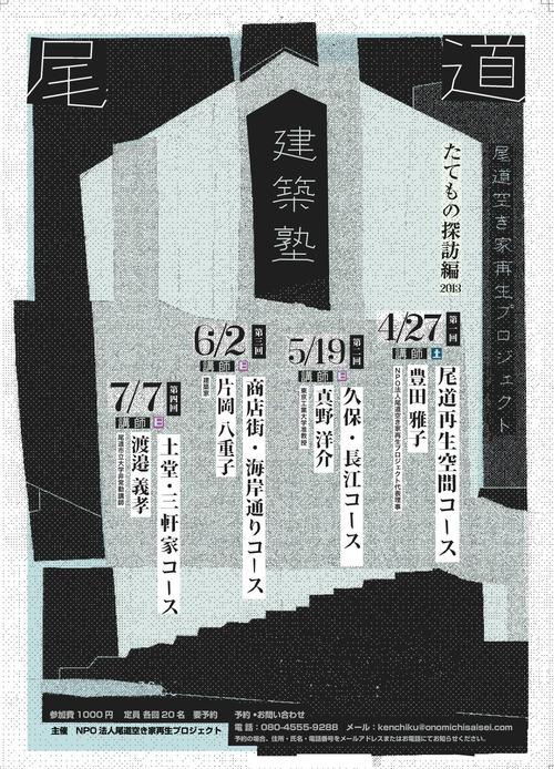 尾道建築塾たてもの探訪編2013、予約受付開始しました!