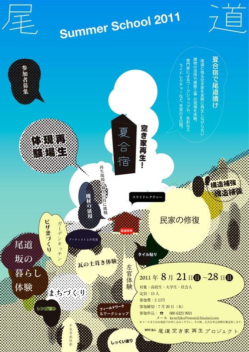 「第2回 尾道空き家再生!夏合宿2011」      募集始まりました!