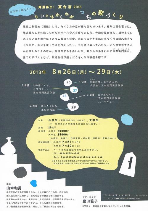 CCF20130712_00001-3