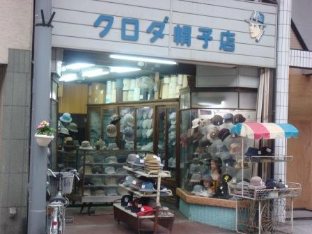 クロダ帽子店。