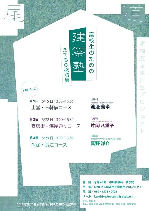 「尾道建築塾たてもの探訪編」始まります!