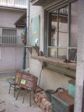 「絵と雑貨 SELECTSHOP MTI」さんが      三軒家アパートメントへ期間限定出店!