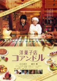 空きPシネマデー「洋菓子店コアンドル」