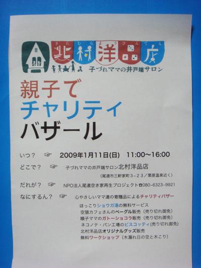 親子でチャリティイベント開催!