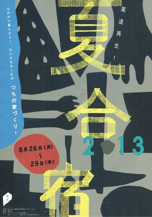 尾道再生! 夏合宿2013  ~土の中で暮らそう!小さな隠れ家土の家づくり~