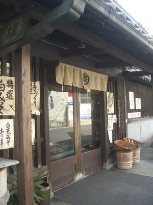 松野醤油 (2)