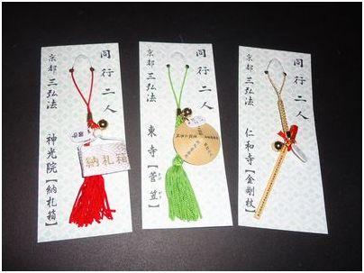 京都三弘法