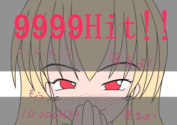 9999Hit%21%21.jpg