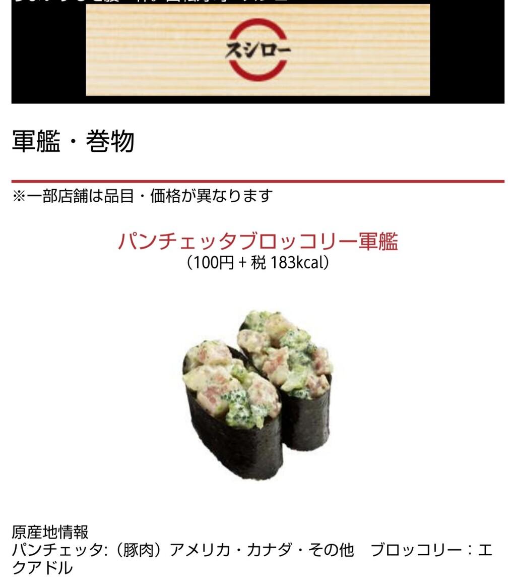 お 壁紙 ジャニ 関 寿司