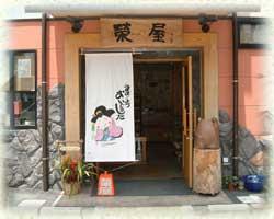 sakaeya1.jpg