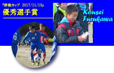 20171119_6nen10blog